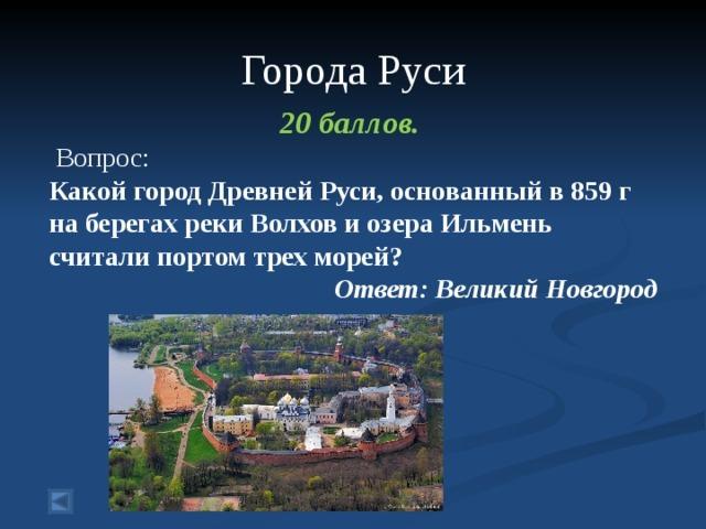Игра викторина «История России», 6 класс