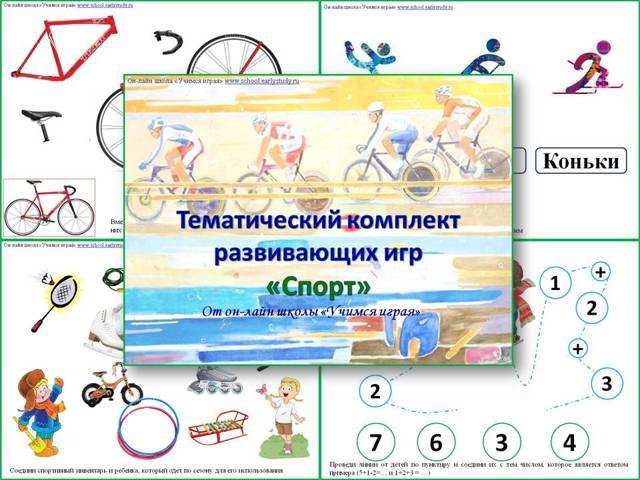 Дидактическая игра для детского сада своими руками по теме «Спорт»