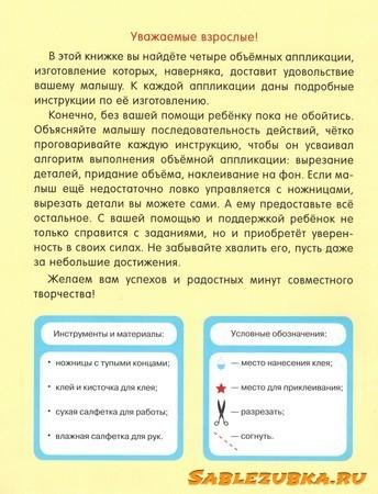 Многослойная аппликация из бумаги. Мастер-класс