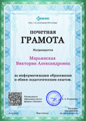 Родительское собрание «Поощрение и наказание детей в семье», 2 класс