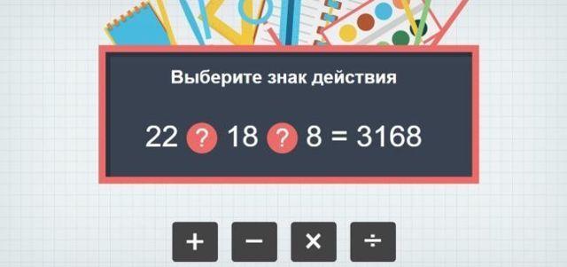 Познавательная игра для младших школьников 3 класса