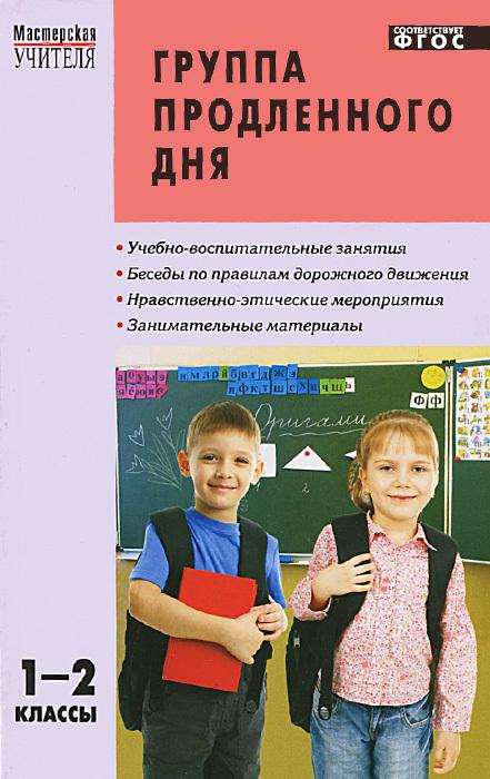 Конспект занятия с учащимися 1-2 класса группы продлённого дня