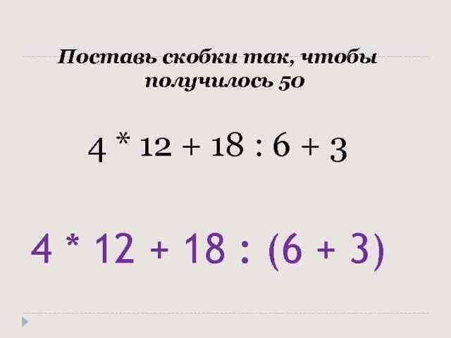 Внеклассное занятие по математике в 3 классе