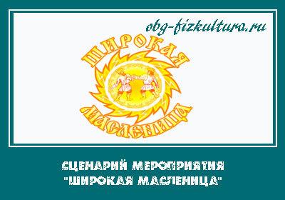 Сценарий на Масленицу для учащихся начальной школе