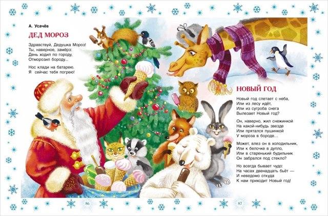 Новогодние стихи для детей 8-9-10-11 лет