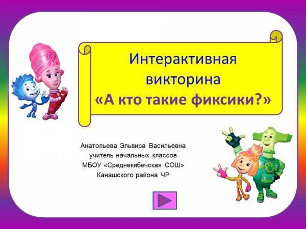 Игры по сказкам для младших школьников