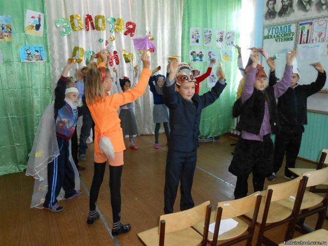 Праздник «Осень в лесу» в начальной школе. Сценарий