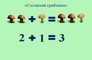 Конспект занятия по математике «Цифра 3» в средней группе
