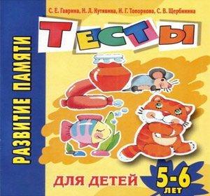 Игры для развития памяти детей 6 лет