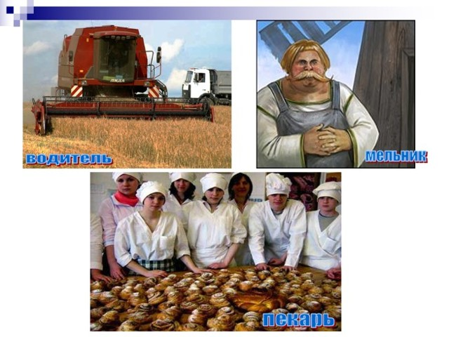 Классный час «Берегите хлеб», 1-2 класс