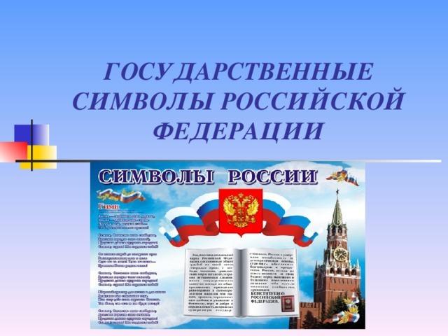 Классный час «Государственный герб России», 2 класс