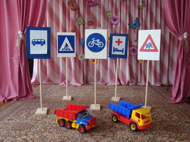 Развлечение по ПДД в детском саду для детей старшей группы «Зеленый, желтый, красный»