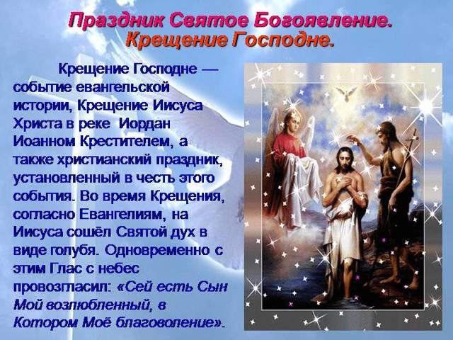 Крещение. История праздника