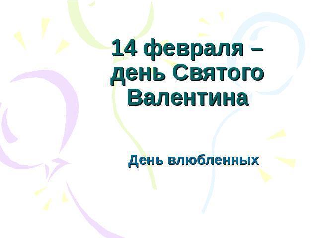 Конспект классного часа к 14 февраля, 10-11 класс