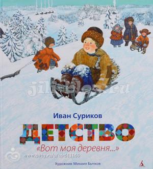 Сказки про зиму для детей от 6 лет