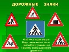 Классный час для учащихся 1-2 классов по Правилам дорожного движения