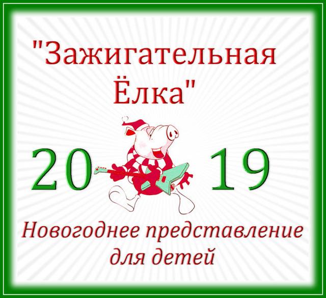 Сценарий на Новый 2019 год Свиньи для детей начальной школы