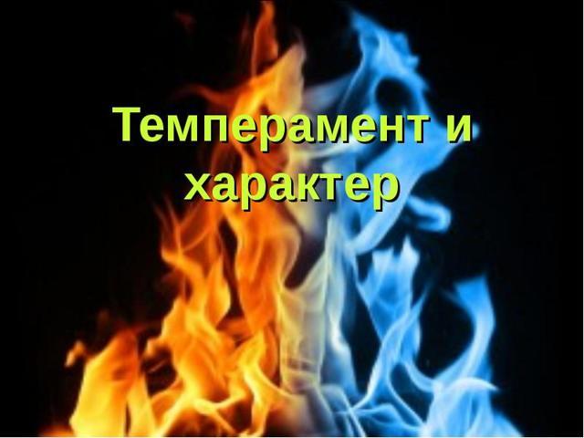 Классный час «Темперамент и характер», 9-10 класс