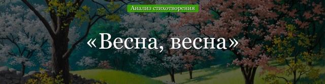 Стихотворение о весне для 3 класса Баратынского