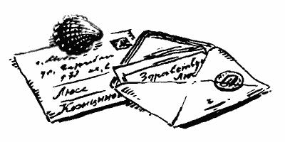 Пивоварова «Секретики» читать текст