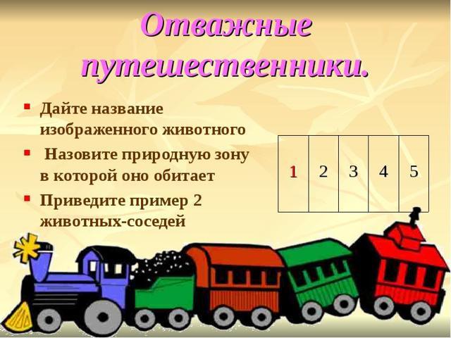 Коммуникативно-познавательная игра по экологии, 8-9 класс