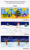 Рассказы о зиме для школьников