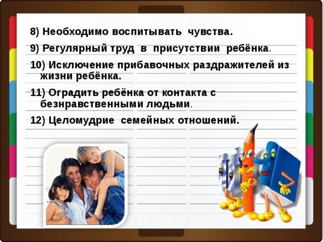 Классный час «Нравственные ценности», 2 класс