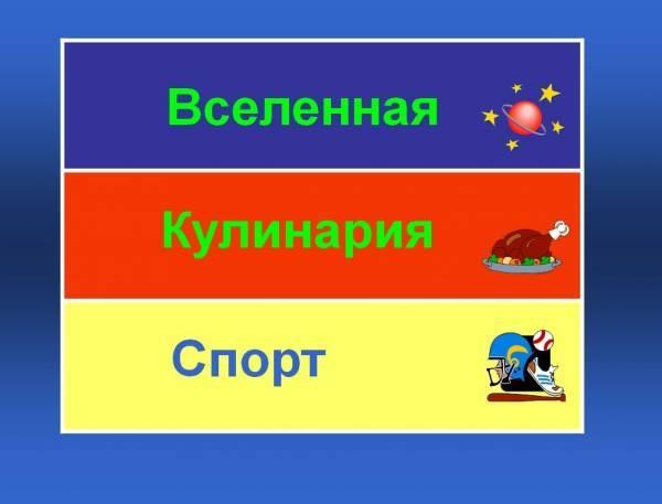 Познавательная игра для 5 класса