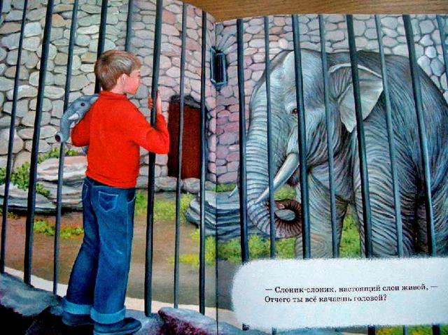 Саша Чёрный «Слон» читать