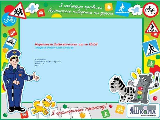 Игры по ПДД для детей 5-7 лет в детском саду