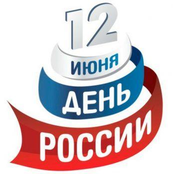 День независимости России в детском саду. Сценарий. Старшая и подготовительная группа