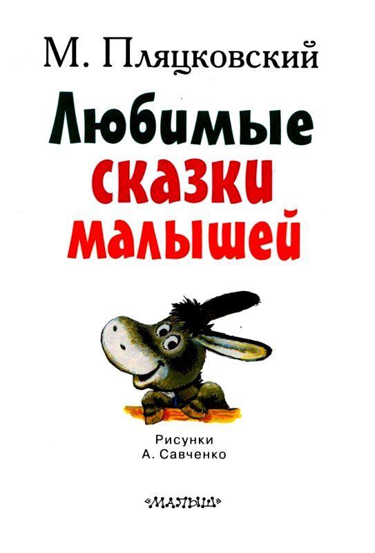 Пляцковский «Эй, ты!» читать