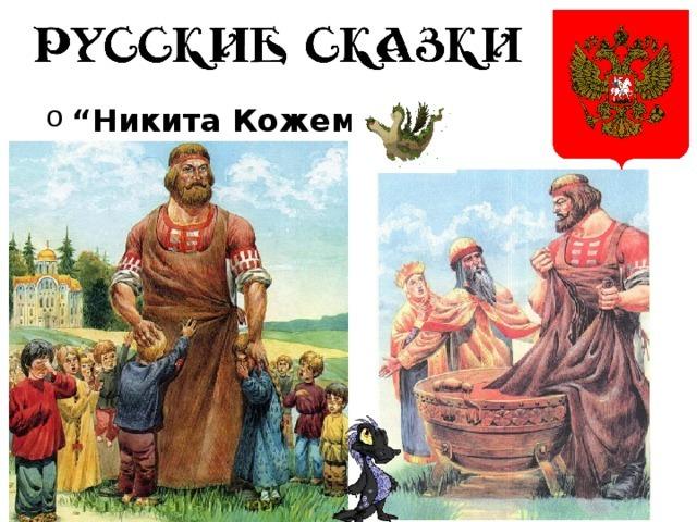Сказки народов разных стран для детей 4-5 лет читать