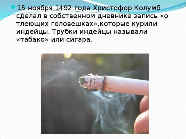 Классный час игра о вреде курения, 6 класс
