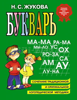 Обучение детей чтению
