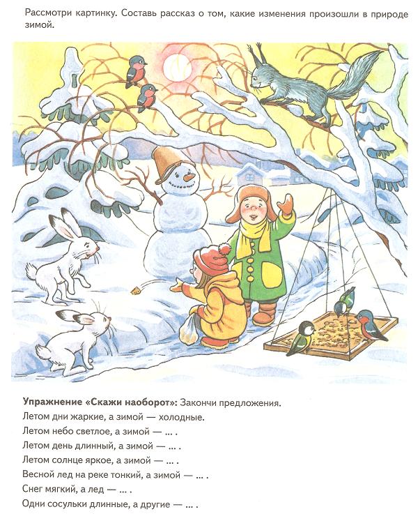 Конспект занятия на тему: Зима для детей подготовительной группы