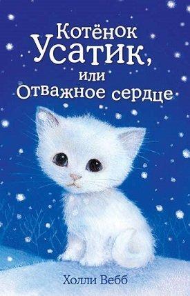 Рассказы о животных для школьников. Митины друзья
