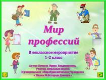 Внеклассное занятие по теме Новый год для 1-2 класса