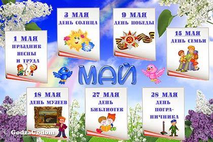 Календарь праздников на каждый день. Май
