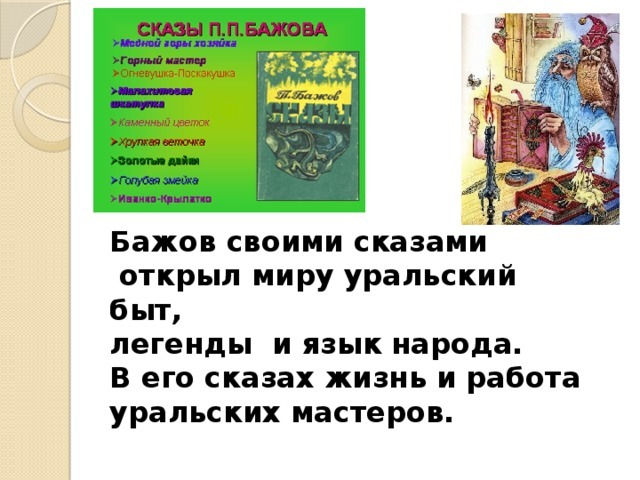 Сказы Бажова для 2 класса