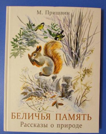 Пришвин «Беличья память» читать