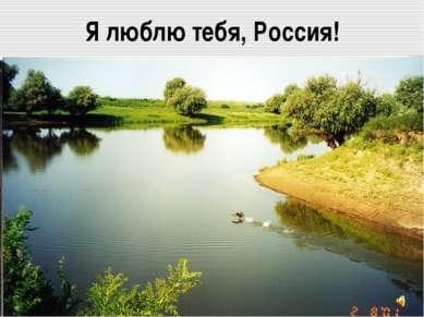 Конкурсная программа «Я люблю тебя Россия» для школьников