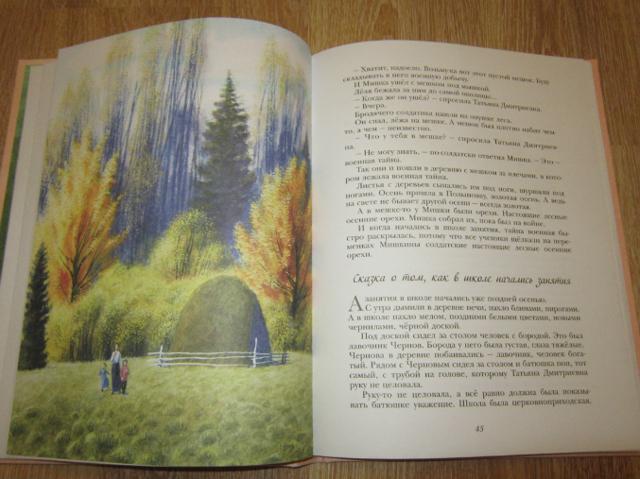 Коваль «Полынные сказки» читать онлайн