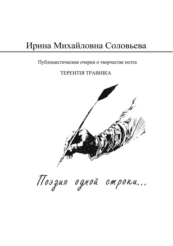 Стихи для детей известного Российского поэта Терентiя Травнiка