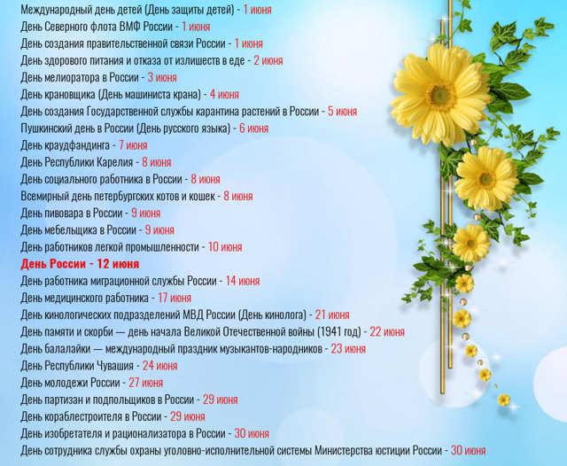Календарь праздников на каждый день. Июнь
