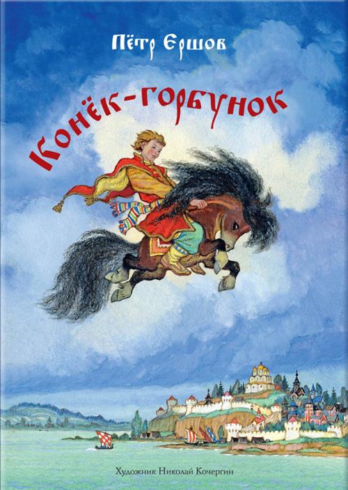Ершов «Конёк-горбунок» читать