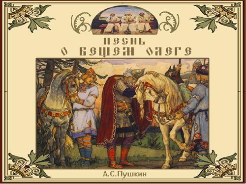 Пушкин «Песнь о вещем Олеге» читать полностью онлайн