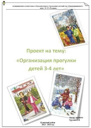 Дидактические задания на прогулке в детском саду. Младший дошкольный возраст