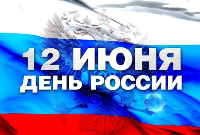 Детям о Дне независимости России