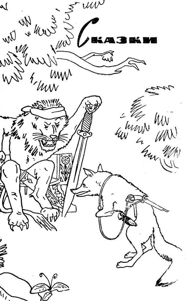 Осетинская народная сказка «Как мышь своему сыну невесту искала» читать